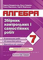 Сборник контрольных и самостоятельных работ Пiдручники i посiбники Алгебра 7 класс