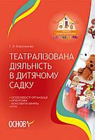 Воспитателю ДОУ Основа Театрализованная деятельность в детском саду