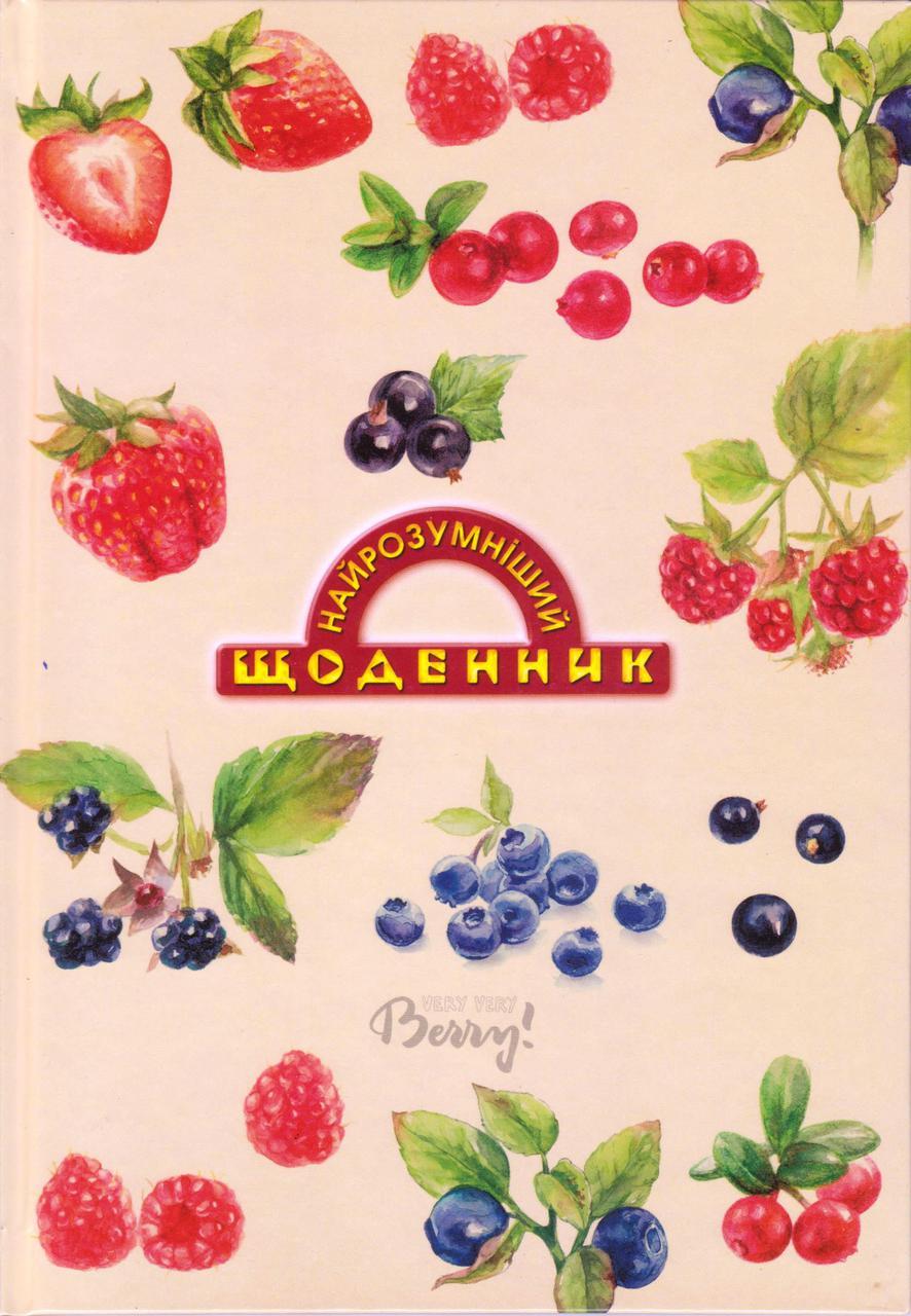 """Дневник школьный твёрдая обложка """"Ягодная"""""""