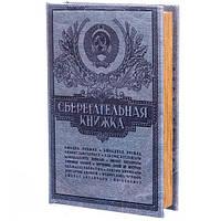 """Книга сейф """" Сберегательная книжка """""""