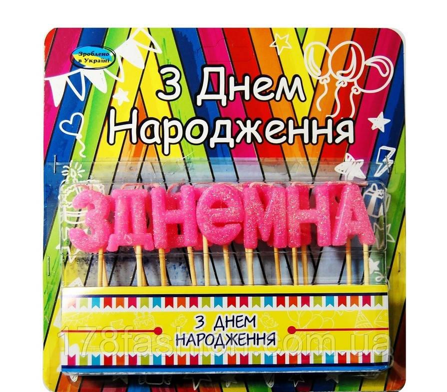"Свечи буквы ""З Днем Народження"", розовые"