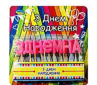"""Свечи буквы """"З Днем Народження"""", розовые, фото 1"""