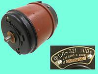 Электродвигатель СЛ-321