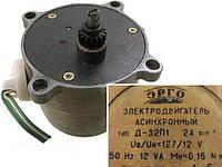 Электродвигатель Д-32П1 Uв/Uн=127/12V 50Гц n=24 об/мин.