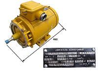 Электродвигатель ДФ42-8 11 кВт 5800 об 400 Гц.
