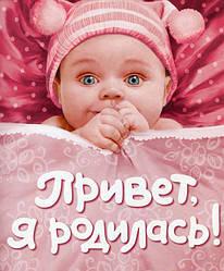Привет, я родилась! Альбом (розовая) Румянцева А. Росмэн