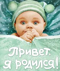 Привет, я родился! (Зеленый). Росмэн
