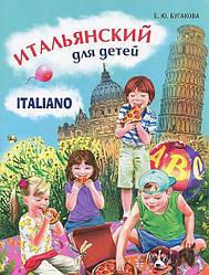 Итальянский для детей. Бугакова Е.Ю. КАРО