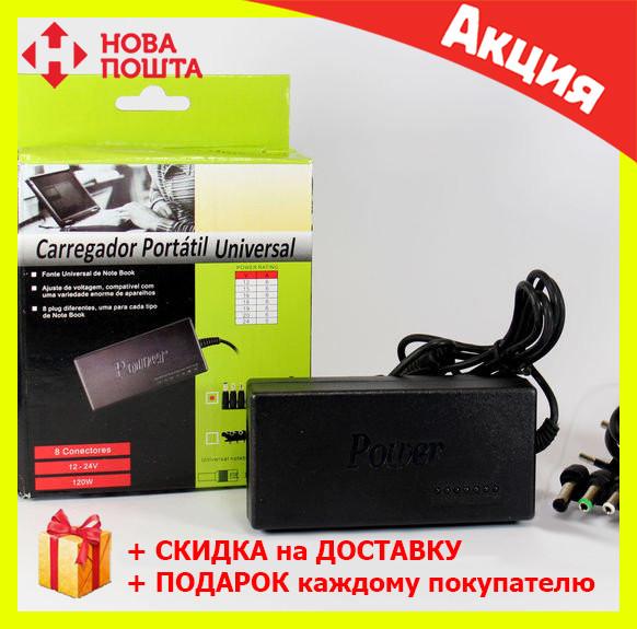 Универсальный блок питания для ноутбука пластиковый корпус 120 W 220 В