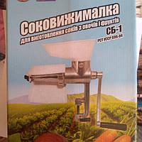 Соковыжималка СБ-1