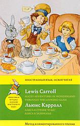 Алиса в Стране чудес / Alice in Wonderla. Кэрролл Л. Иностранный язык: освой читая. Эксмо