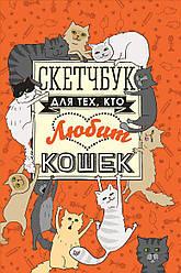 Скетчбук для тех, кто любит кошек. Издательство Питер