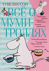 Все о муми-троллях. Кн. 1: повести-сказки. Янссон Т. Азбука