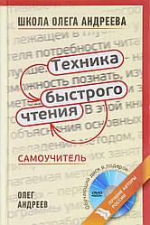 Техника быстрого чтения: самоучитель по программе Школы Олега Андреева + DVD. SmartBo