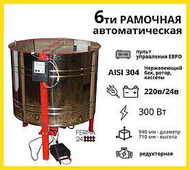 6-ти рамочная «ЕВРО» Медогонка, с поворотом кассет, нержавеющая (ротор Н/Ж, с крышкой) под рамку «ДАДАН»