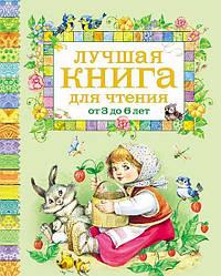 Лучшая книга для чтения от 3 до 6. Росмэн