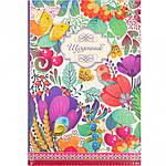 Щоденники для дівчат