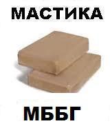 Мастика битумно-бутилкаучуковая МББГ-80        ТУ 21-27-40-83