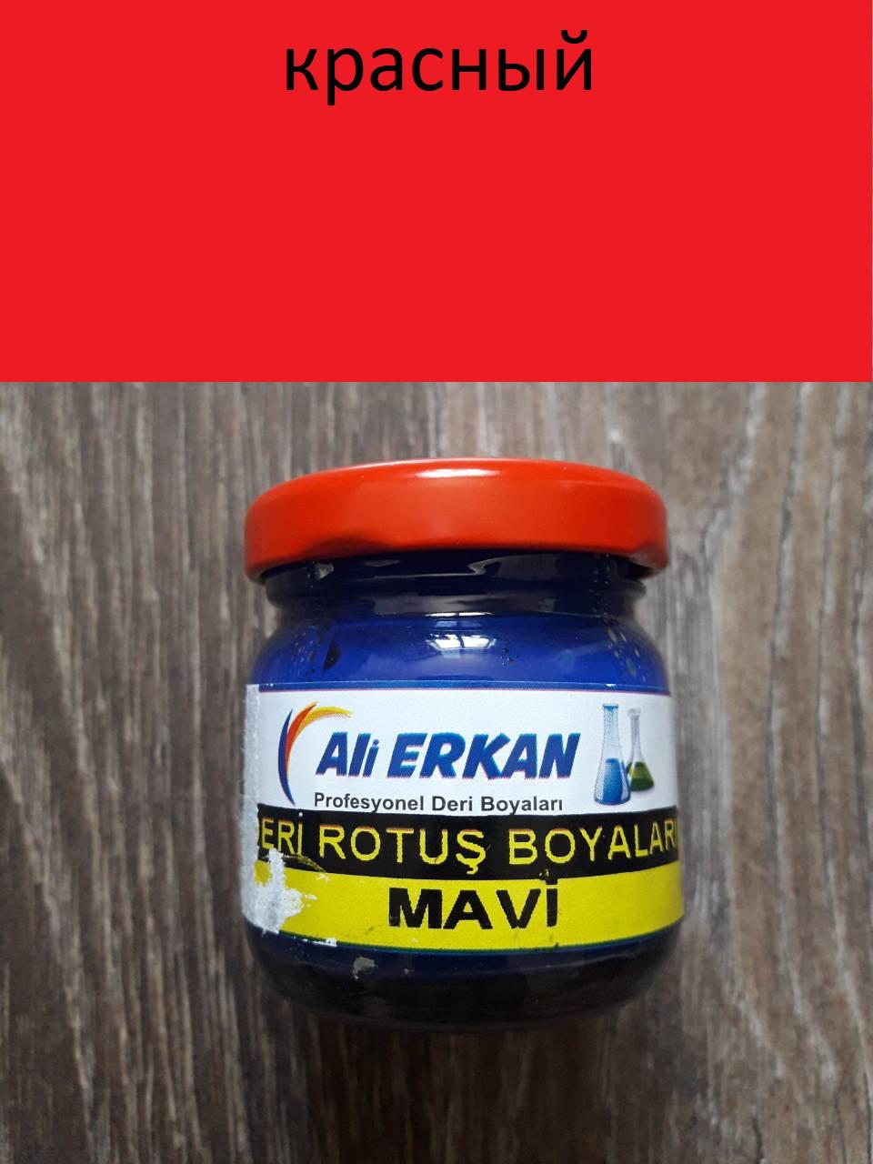 Жидкая кожа Цв.Красный 40ml