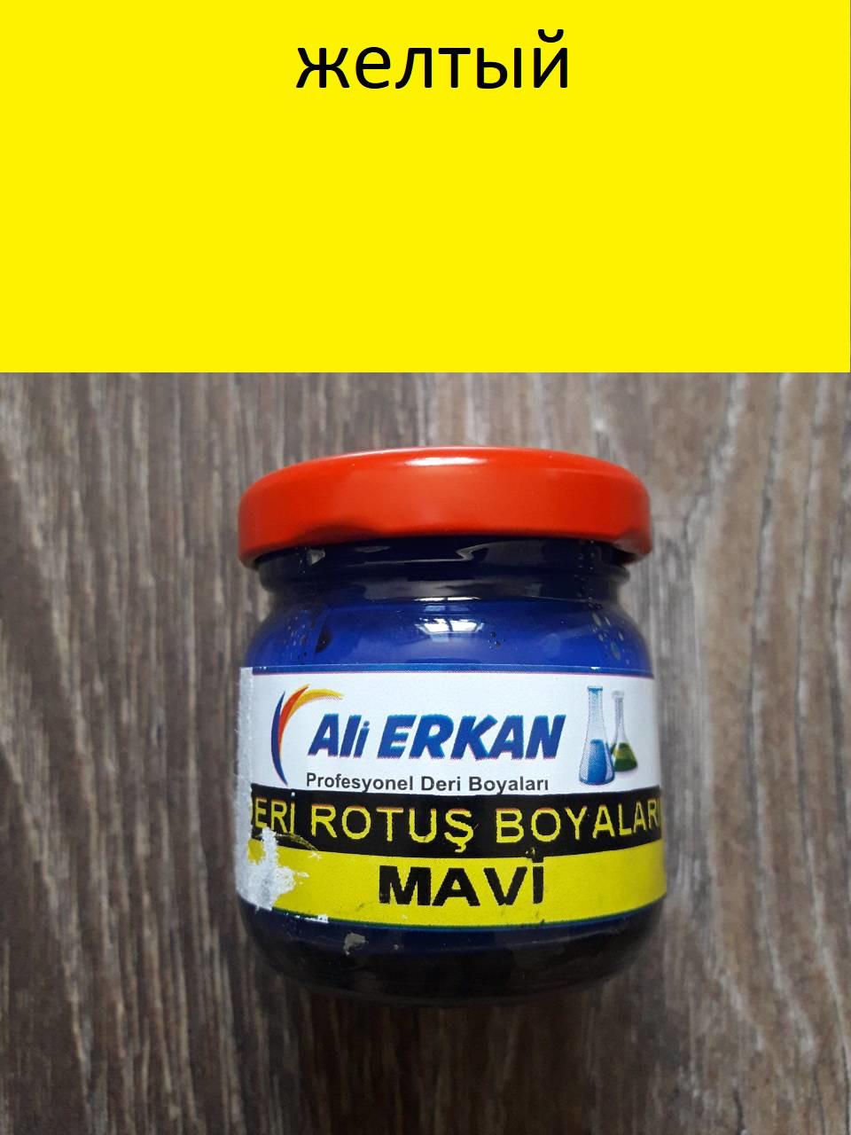 Жидкая кожа Цв.Желтый 40ml