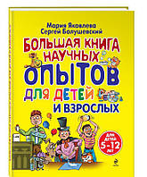 Большая книга научных опытов для детей и взрослых. Яковлева М.А., Болушевский С.В. ЭКСМО
