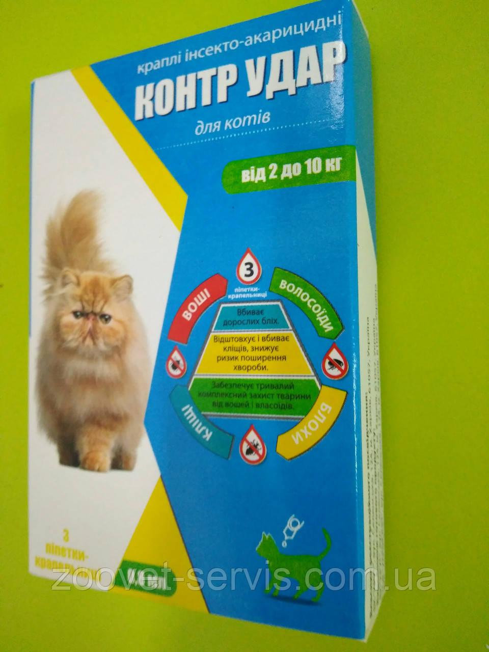 Капли от блохдля котов 2-10 кгКонтр Удар 0,8мл, упаковка 3 пипетки