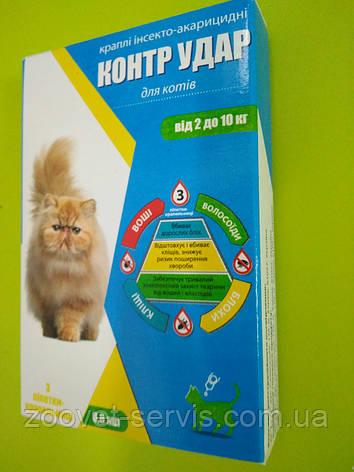 Капли от блохдля котов 2-10 кгКонтр Удар 0,8мл, упаковка 3 пипетки, фото 2