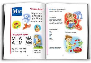 Буквар вчимося читати по методике Надежды Жуковой, фото 2