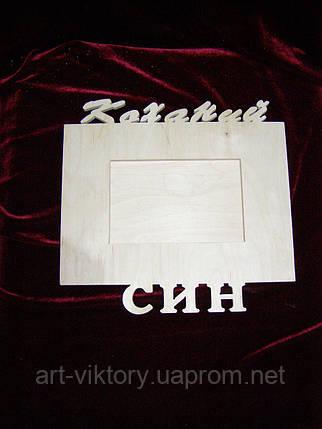 """Рамочка для фото """"Коханий Син"""" (10х15 см), фото 2"""