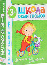 Полный годовой курс. Для занятий с детьми от 3 до 4 лет (комплект из 12 книг) Школа Семи Гномов