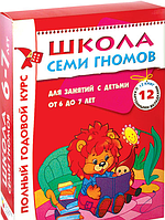 Полный годовой курс. Для занятий с детьми от 6 до 7 лет (комплект из 12 книг) Школа Семи Гномов