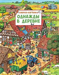 Однажды в деревне. (книжка-картинка). Росмэн