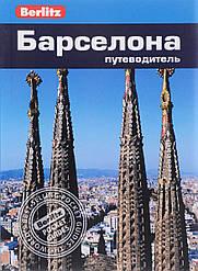 Барселона. Путеводитель  Pocket Guide