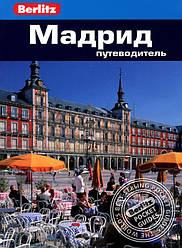 Мадрид. Путеводитель  Pocket Guide