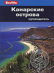 Канарские острова. Путеводитель Berlitz Pocket Guidе