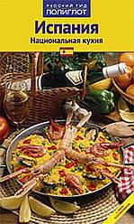 Испания. Национальная кухня. Путеводитель с мини-разговорником. Русский гид. Полиглот