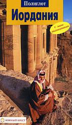 Иордания. Путеводитель с мини-разговорником. Полиглот