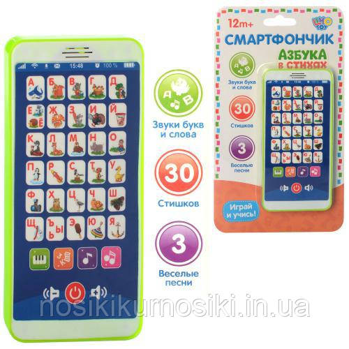 Детский смартфон азбука в стихах Limo Toy русский язык три расцветки