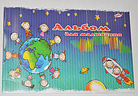 УЦЕНКА! Альбом для рисования 8 л, с перфорацией, скоба / Планета детства