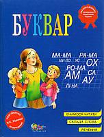 Жукова Н.С. Буквар, 2 видання (укр)