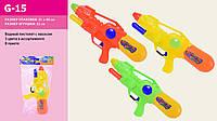 Водный пистолет, с насосом, 3 цвета, 32см, в пак. 21*40см (144шт/2)
