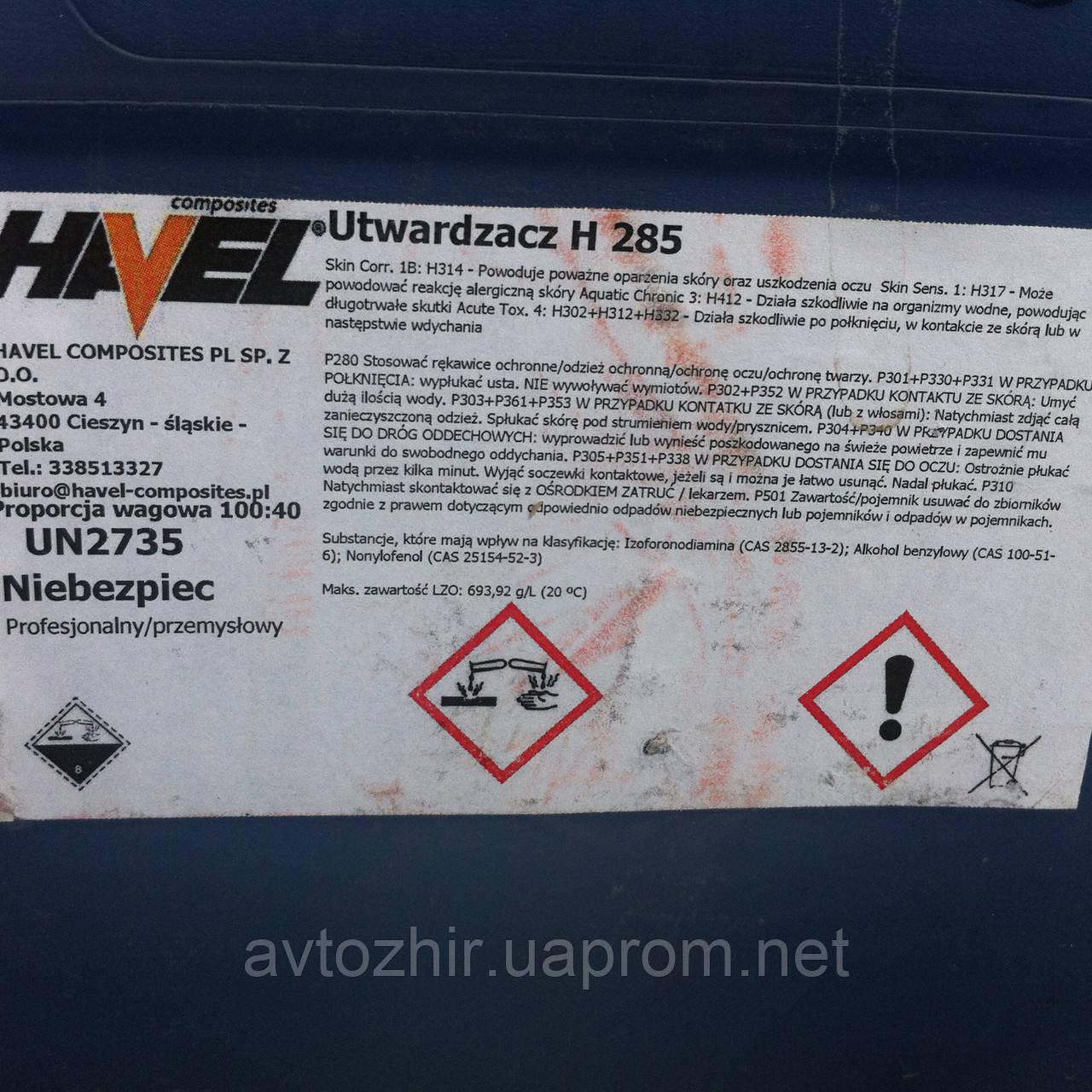 Отвердитель H 285