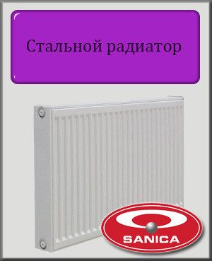 Стальной радиатор Sanica 22 тип 500х900 (боковое подключение)