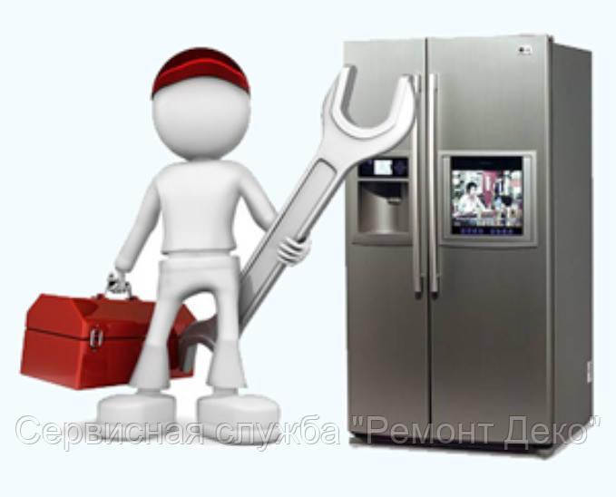 Ремонт холодильника Кременчук, ремонт холодильників в Кременчуці на будинку
