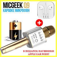 Портативный беспроводной Bluetooth микрофон-караоке Q9 MS + в Подарок наушники Apple!