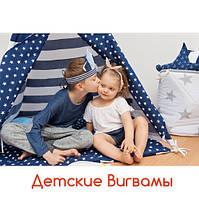 Детские игровые палатки, домики