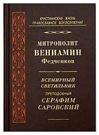 Всемирный светильник. Преподобный Серафим Саровский. Митрополит Вениамин (Федченков)., фото 1