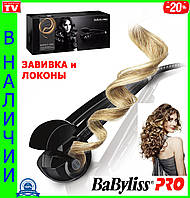 Качество! Плойка BaByliss Pro (Бебилисс),  Многофункциональная плойка для завивки волос