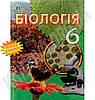 Підручник Біологія 6 клас Нова програма Авт: Костіков І. Вологін С. Додь В. Сиволоб А. Довгаль І. Вид-во: Освіта