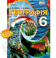 Підручник Географія 6 клас нова програма. Автор: В.М. Бойко, С.В. Міхелі. Вид-во: Сиция.